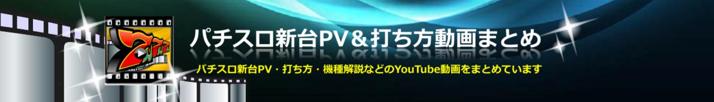パチスロ新台PV&打ち方動画まとめ