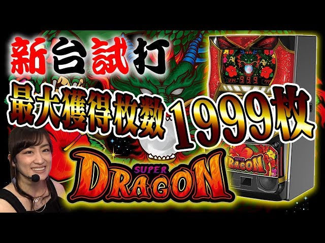 【新台】スーパードラゴン/山内菜緒が新台試打解説!【パチスロ】 6