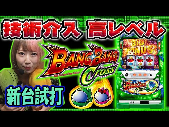 【新台】バンバンクロス/ピラミ△が新台試打解説!【スロット】 2