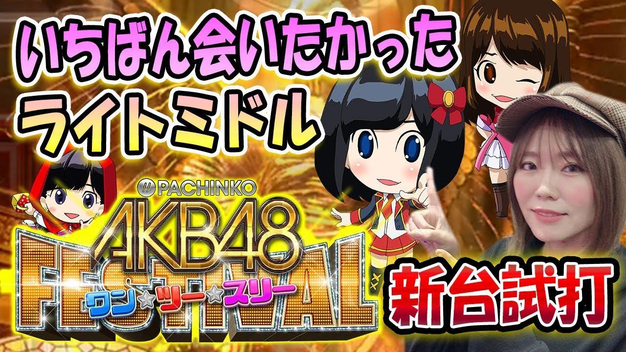 パチンコ新台「ぱちんこAKB48 ワン・ツー・スリー!! フェスティバル」ひかりが新台試打解説! 6