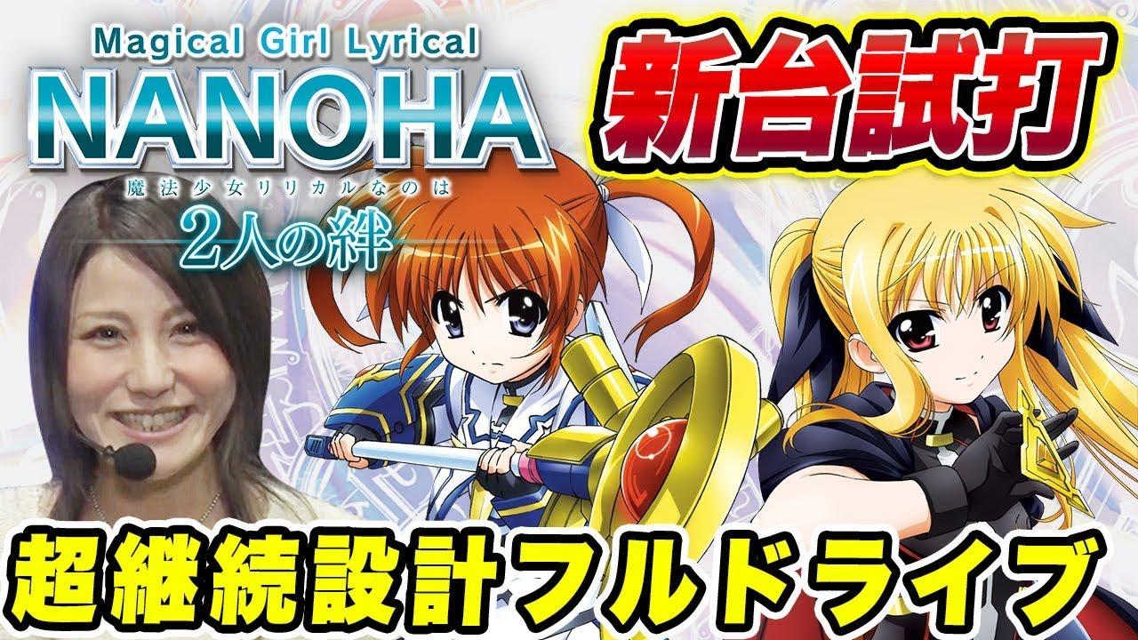 【新台】P魔法少女リリカルなのは 2人の絆/MYMEが新台試打解説! 7