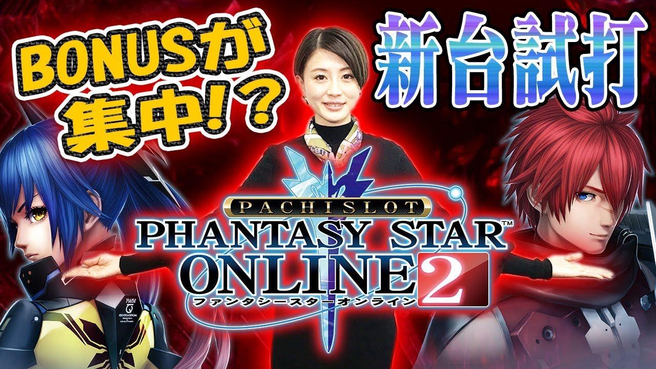 【新台】PSO2  パチスロ ファンタシースターオンライン2/窪田サキが新台試打解説 2