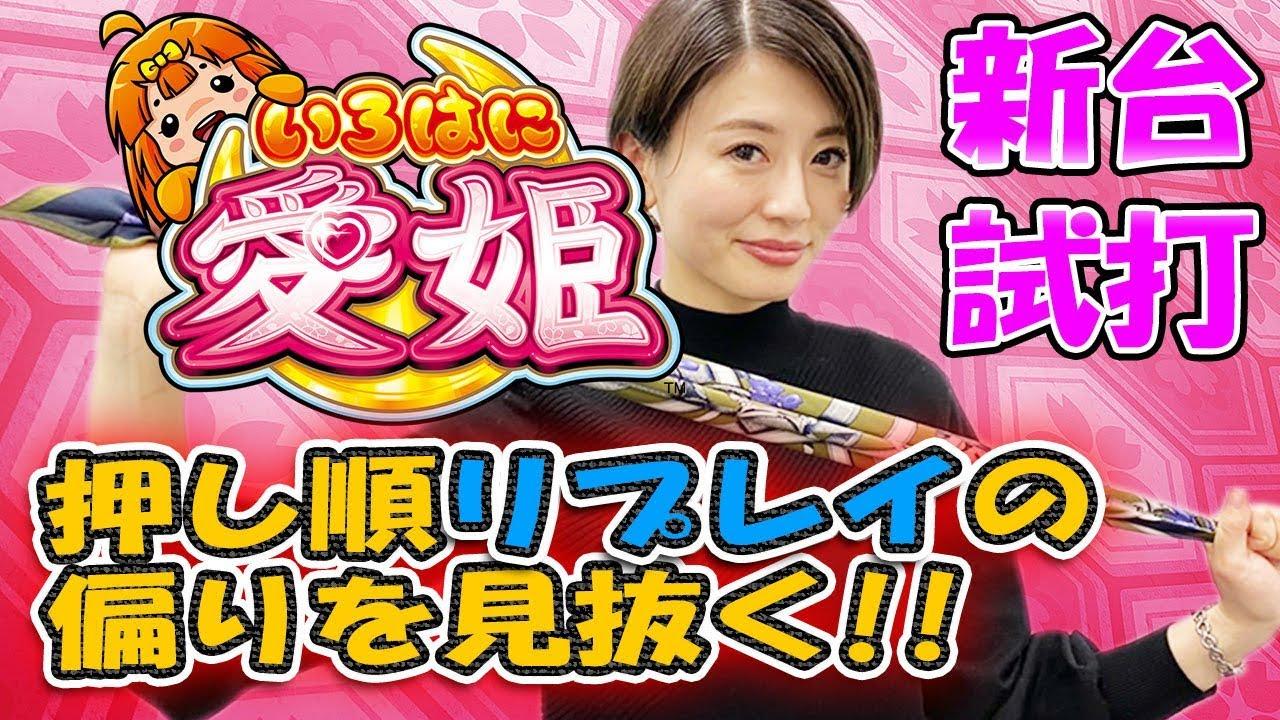【新台】いろはに愛姫/窪田サキが新台試打解説 5