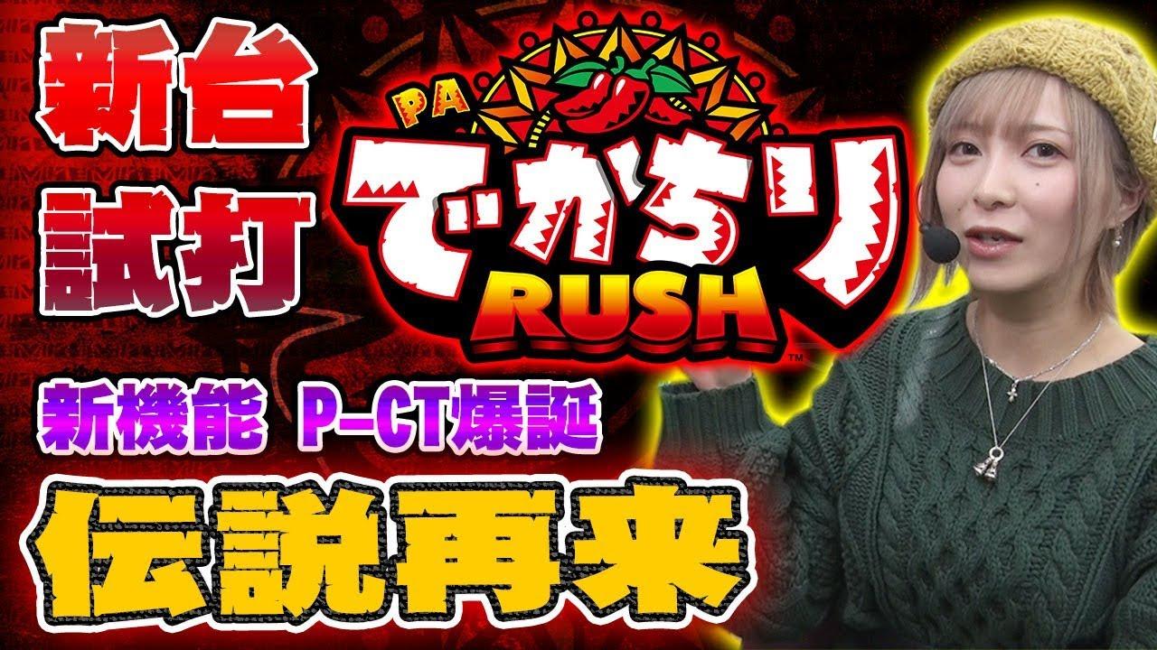 【新台】PAでかちりラッシュ/水城あやが新台試打解説 5