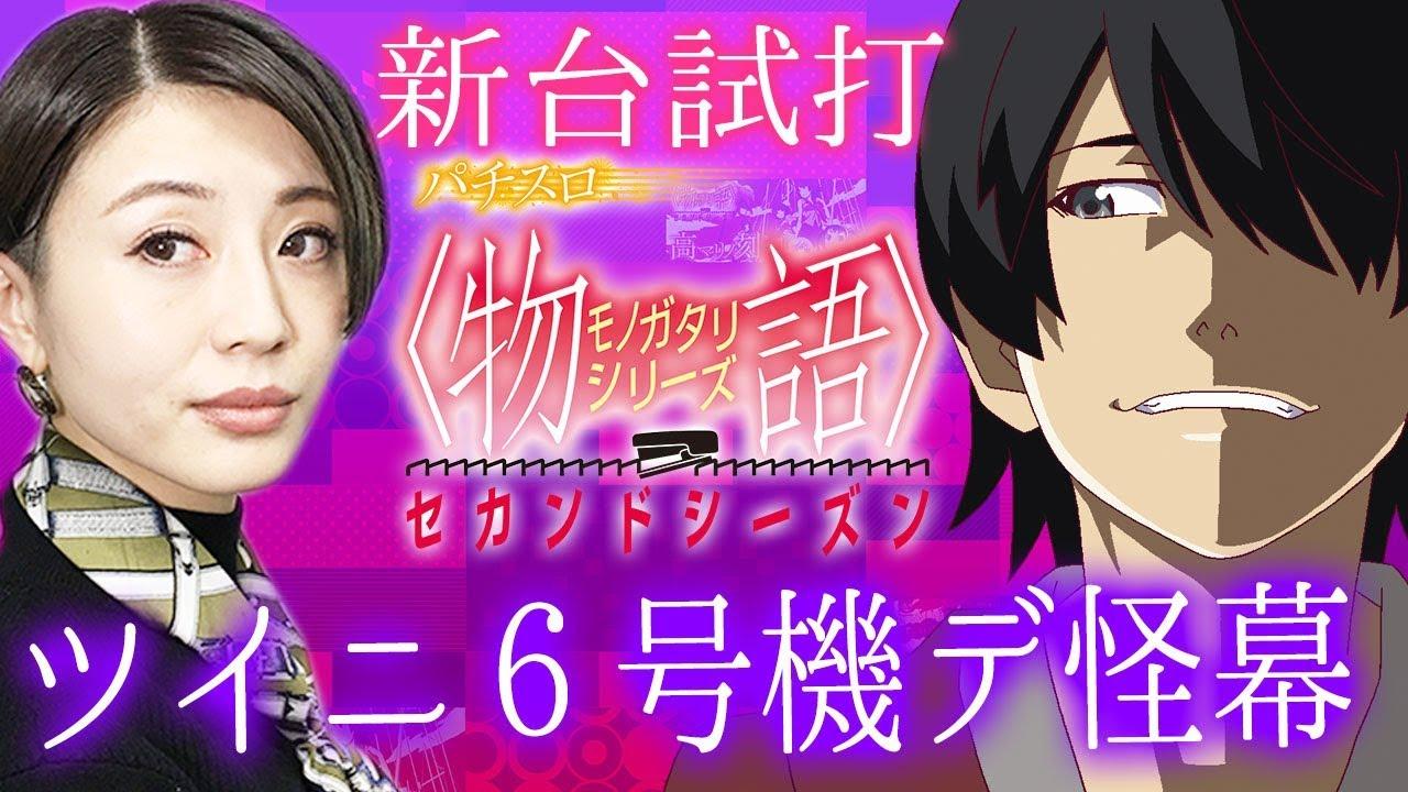 【新台】パチスロ物語シリーズセカンドシーズン/窪田サキが新台試打解説 4