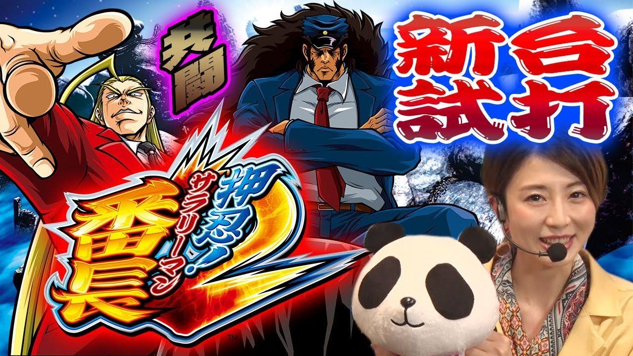 【新台】押忍!サラリーマン番長2/窪田サキが新台試打解説 3