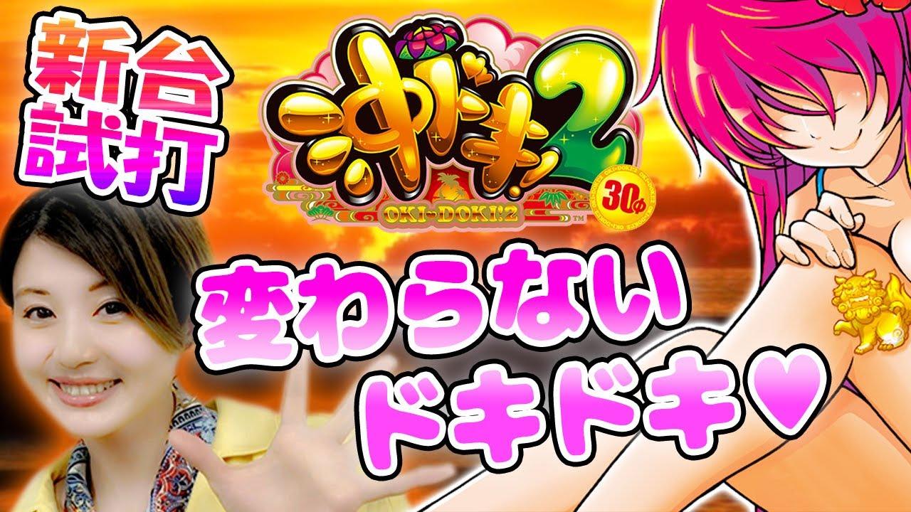【新台】沖ドキ!2‐30/窪田サキが新台試打解説 2