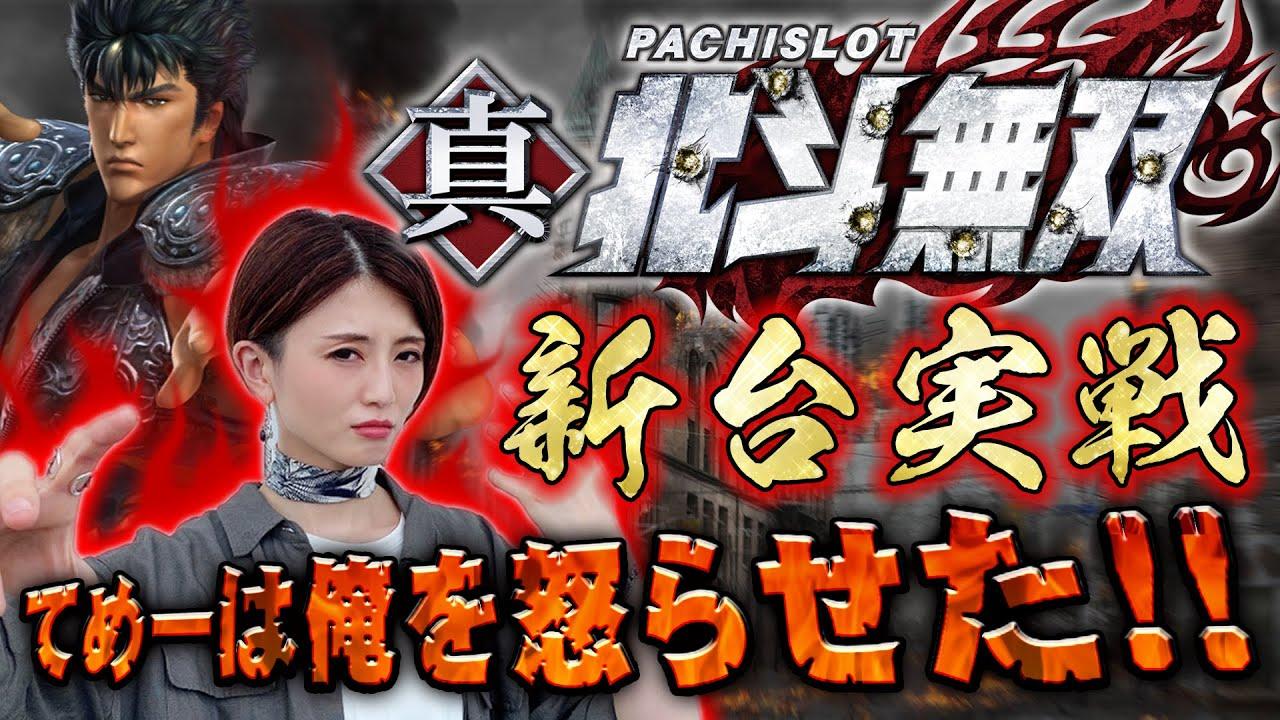 【新台実践】パチスロ真・北斗無双/窪田サキが実践 3