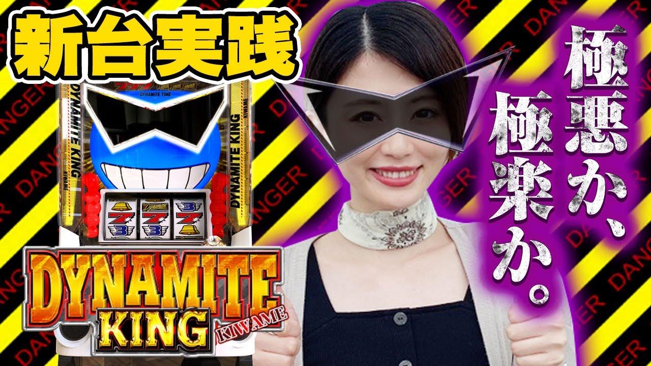 【新台実践】パチスロダイナマイトキング極/窪田サキが実践 1