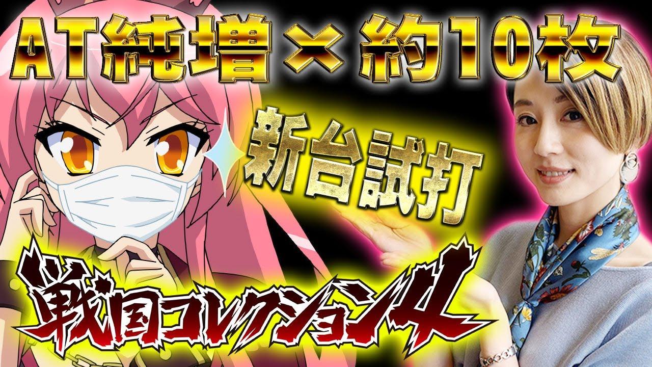 【新台】戦国コレクション4/窪田サキが新台試打解説 6