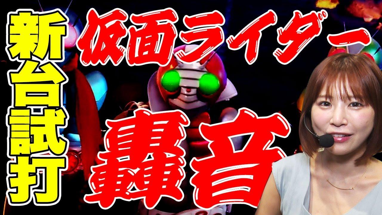【新台】ぱちんこ 仮面ライダー 轟音/ナミが新台試打解説 3