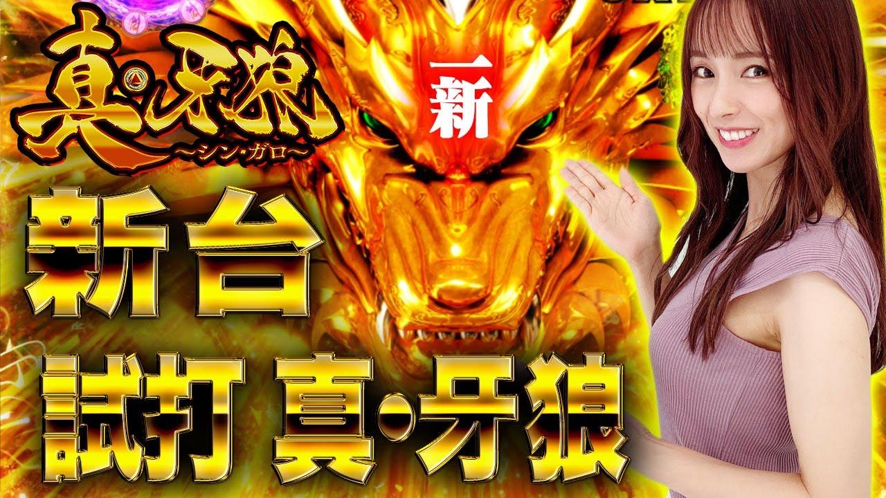 【新台】P真・牙狼/ナツ美が新台試打解説 1