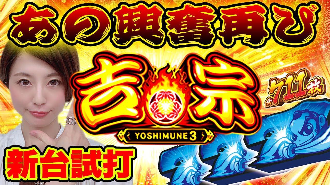 【新台】吉宗3/窪田サキが新台試打解説 3