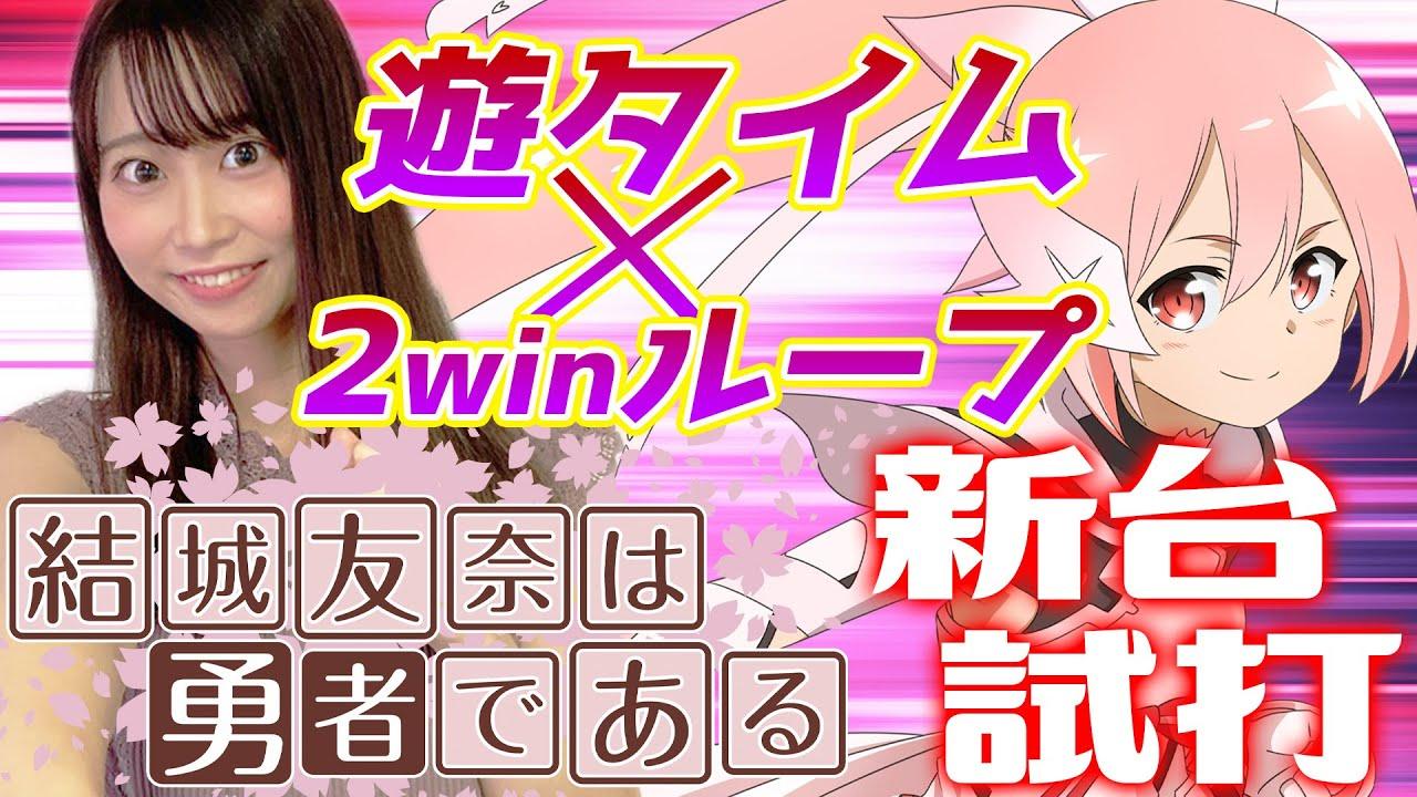 【新台】P結城友奈は勇者である/みさみさが新台試打解説 4