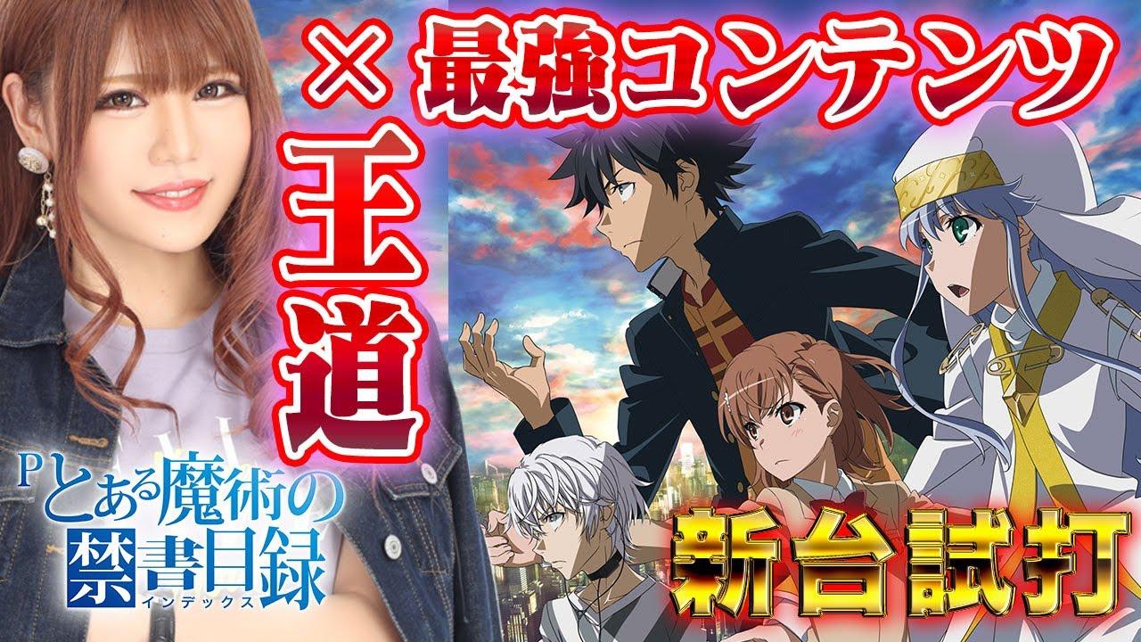 【新台】Pとある魔術の禁書目録JUA/山崎ひびきが新台試打解説 2