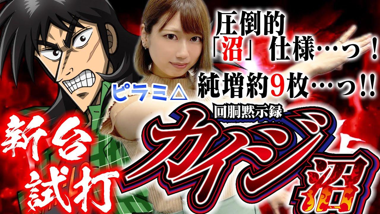 【新台】回胴黙示録カイジ沼/ピラミ△が新台試打解説 2