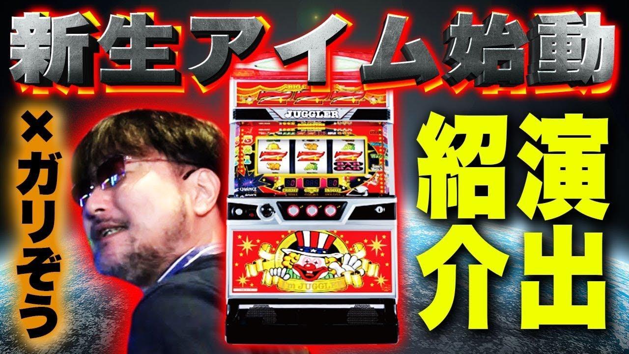 【新台】アイムジャグラーEX/ガリぞうが新台試打解説 1
