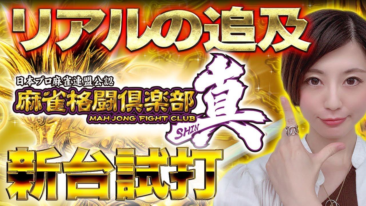 【新台】麻雀格闘倶楽部 真/窪田サキが新台試打解説 6
