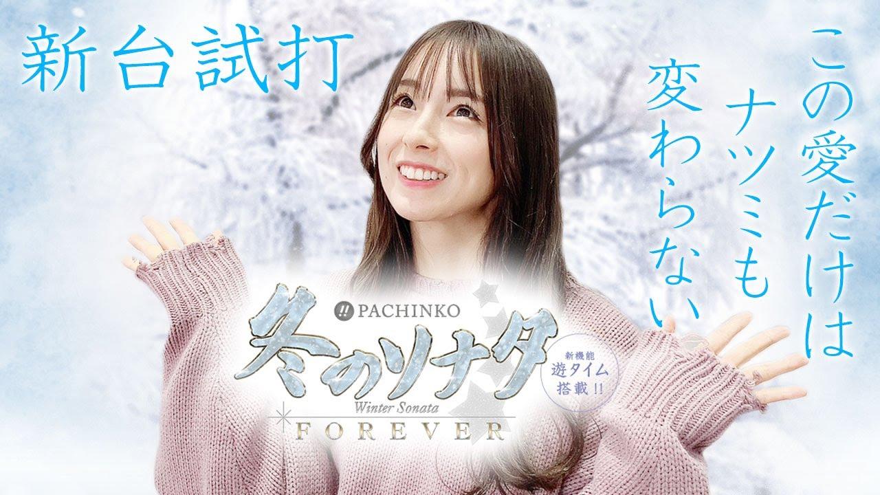 【新台】ぱちんこ 冬のソナタ FOREVER/ナツ美が新台試打解説 1