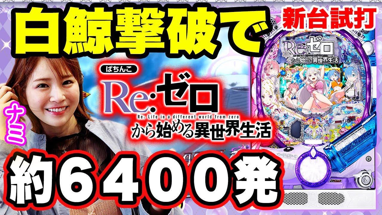 【新台】P Re:ゼロから始める異世界生活/ナミが新台試打解説 2