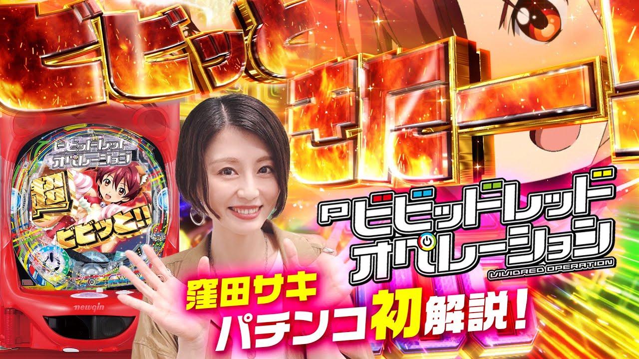 【新台】Pビビッドレッドオペレーション /窪田サキが新台試打解説 7