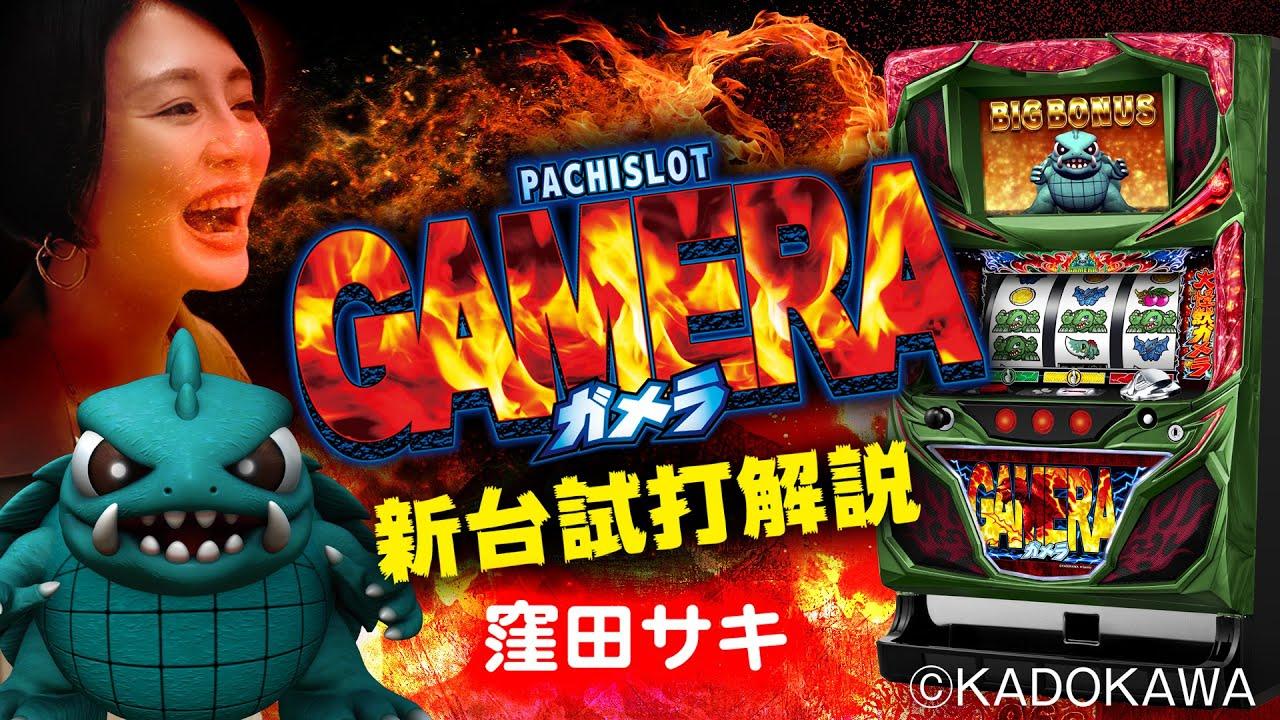 【新台】パチスロガメラ/窪田サキが新台試打解説 5